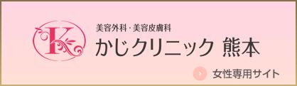 かじ美容形成外科クリニック熊本/レディースサイト
