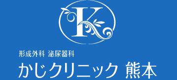 かじ美容整形外科クリニック/熊本