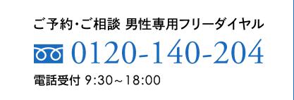 0120-140-204