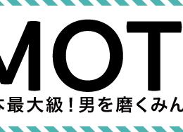 日本最大級のメンズ美容ポータルサイト「MOTEO」に掲載されました!